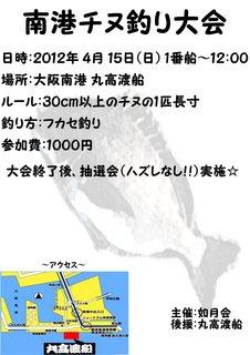チヌ釣り大会チラシver0.1.jpg